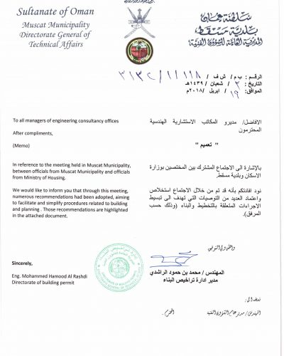 Muscat Municipality updated Regulation in Building Codes Oman for Best Architect engineer consultant in Oman Muscat
